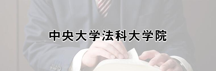 大学 大学院 中央 法科